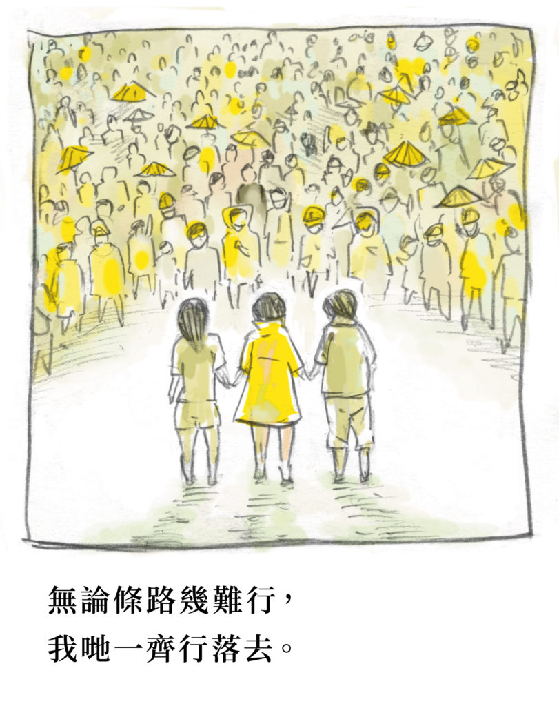 An illustration of protesters standing by each other during the extradition bill protests that is circulating on social media. Screenshot courtesy of the author.