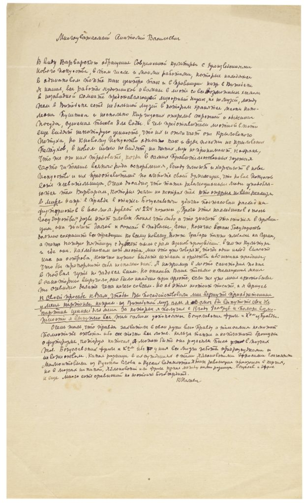A letter from Kazimir Malevich to Anatoly Lunacharsky, November 1921.